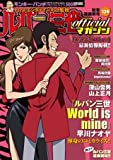 ルパン三世officialマガジン'13冬 (アクションコミックス(COINSアクションオリジナル))
