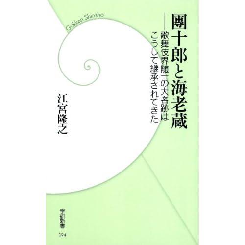 團十郎と海老蔵 歌舞伎界随一の大名跡はこうして継承されてきた 学研新書