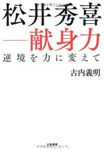 松井秀喜―献身力