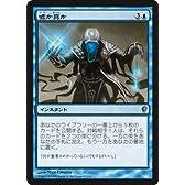 嘘か真か/マジックザギャザリング コンスピラシー(MTG)/シングルカード
