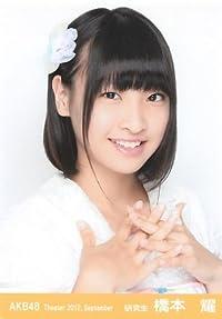 AKB48 公式生写真 Theater 2012.September 月別09月 【橋本耀】
