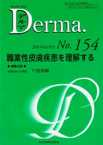 To understand the occupational skin disease (MB Derma (Delmas)) (2009) ISBN: 488117603X [Japanese Import] PDF