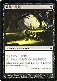 マジック:ザ・ギャザリング 【邪悪の気配/Evil Presence】【コモン】 NPH-060-C 《新たなるファイレクシア》