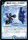 デュエルマスターズ 【 助太刀メモリー・アクセラー 】 DM28-086C 《戦国編1》