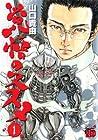 覚悟のススメ(RED) 第1巻