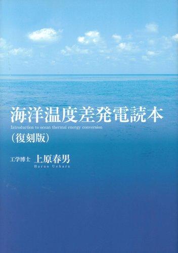 海洋温度差発電読本(復刻版)