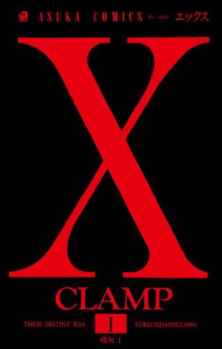 X(1)<X> (あすかコミックス)