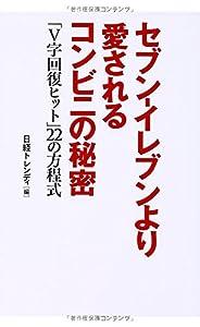 セブン-イレブンより愛されるコンビニの秘密 「V字回復ヒット」22の方程式 (NIKKEI TRENDY BOOKS)