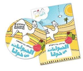 Learn Arabic For Children: Animals Around Us: Baby Einstein Arabic front-341430