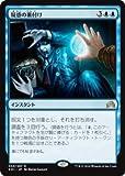マジック:ザ・ギャザリング 疑惑の裏付け(レア) / イニストラードを覆う影(日本語版)シングルカード SOI-053-R