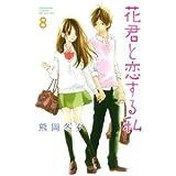 花君と恋する私 コミック 1-8巻セット (講談社コミックスフレンド B)