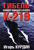 img - for Gibel' atomnogo podvodnogo krejsera K-219 book / textbook / text book