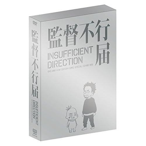 TVアニメシリーズ「監督不行届」行き届き DVD-BOX(完全初回生産限定)(豪華加筆版原作コミック付)