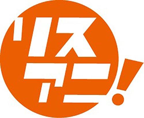 リスアニ! Vol.27.1 「ラブライブ! 」僕らの音楽大全 エムオン・エンタテインメント