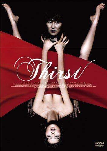 渇き [DVD]
