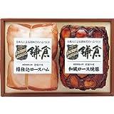 鎌倉ハムギフト(ロースハム・焼き豚)