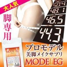 ≪当店オリジナル≫ 有名雑誌のトップモデルも愛用!足ヤセサプリの決定版!