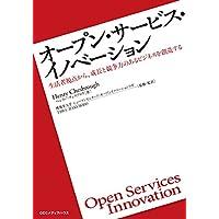 オープン・サービス・イノベーション