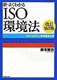新・よくわかるISO環境法【改訂第5版】―ISO14001と環境関連法規