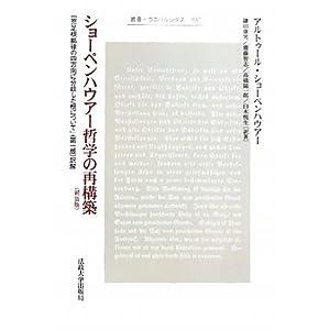 ショーペンハウアー哲学の再構築—『充足根拠律の四方向に分岐した根について』(第一版)訳解 (叢書・ウニベルシタス)