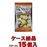 【ご注意ください!1ケース納品です】 三黒製菓 ベストチョイス 牛乳鈴カステラ ×15個入(1ケース)