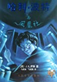 Harry Potter and the Order of the Phoenix (Chinese Edition)