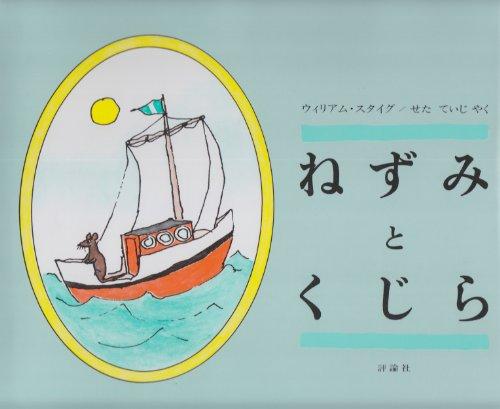 ねずみとくじら (評論社の児童図書館・絵本の部屋)