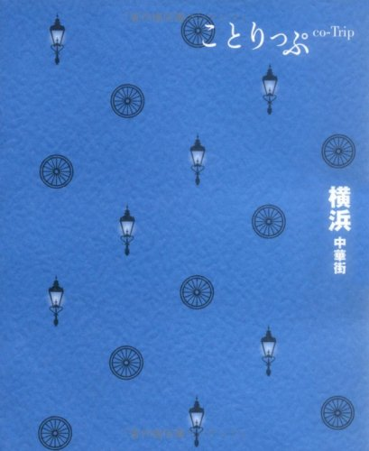 横浜中華街 (ことりっぷ)
