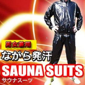 ながら発汗サウナスーツ フリーサイズ