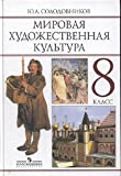 img - for World Art Culture 8kl Tutorial Mirovaya khudozhestvennaya kultura 8kl Uchebnik book / textbook / text book