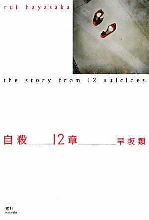 自殺12章