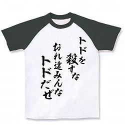 トドを殺すな ラグランTシャツ(ホワイト×ブラック) M