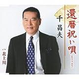 還暦祝い唄(セリフ入り)-千昌夫