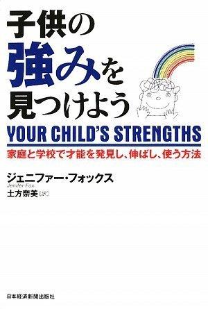 子供の強みを見つけよう