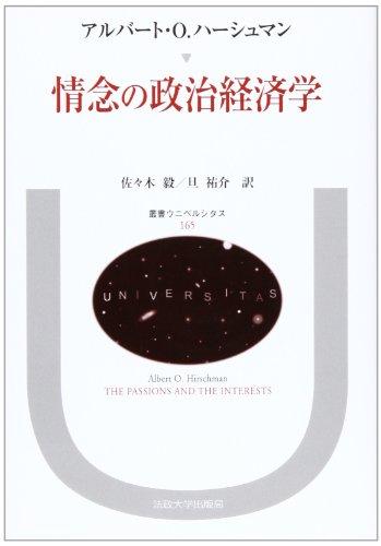 情念の政治経済学 (叢書・ウニベルシタス)