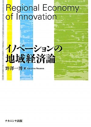 イノベーションの地域経済論