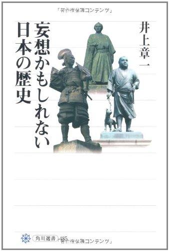 妄想かもしれない日本の歴史      (角川選書)