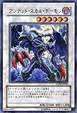 遊戯王カード 【 アンデット・スカル・デーモン 】 ANPR-JP042-UR 《エンシェント・プロフェシー》