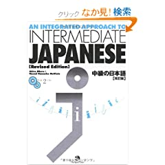 AN INTEGRATED APPROACH TO INTERMEDIATE JAPANESE [Revised Edition] �����̓�{�� �y���Łz
