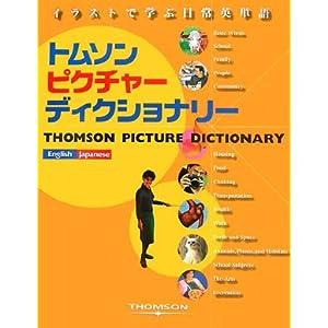 イラストで学ぶ日常英単語 トムソンピクチャーディクショナリー