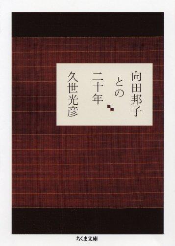向田邦子との二十年