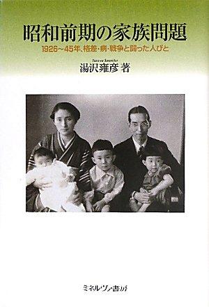 昭和前期の家族問題 書影