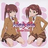 Kiss×sis ドラマCD Vol.1
