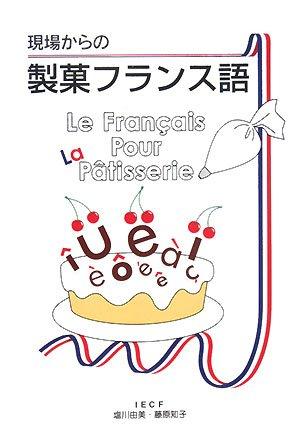 現場からの製菓フランス語