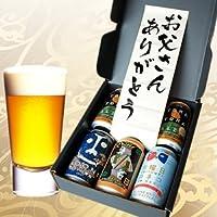 よなよなエール 最高金賞 ビール ギフト セット 4種 6缶父の日ギフト