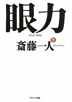 眼力 (CD付)