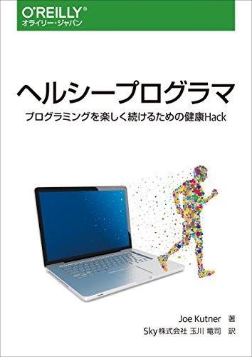 ヘルシープログラマ ―プログラミングを楽しく続けるための健康Hack