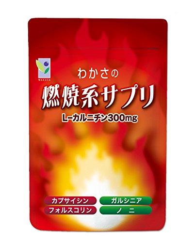 わかさの燃焼系サプリ L-カルニチン
