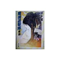 魔境遊撃隊 (第1部) (角川文庫 (5810))
