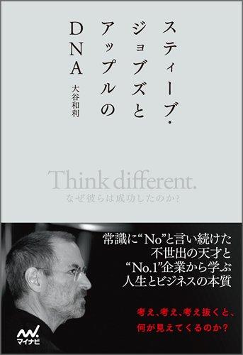 スティーブ・ジョブズとアップルのDNA ~Think different. なぜ彼らは成功したのか?~